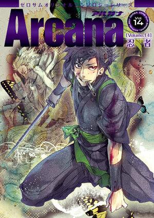 Arcana 14