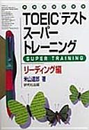 TOEICテストスーパートレーニングリーディング編