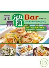 元氣沙拉Bar