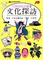 日本知性之旅 2