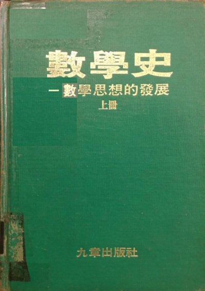 數學史 上冊