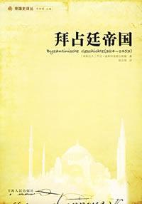 拜占廷帝国(324-1453)