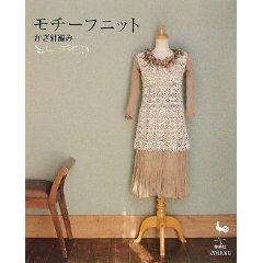 モチーフニット―かぎ針編み