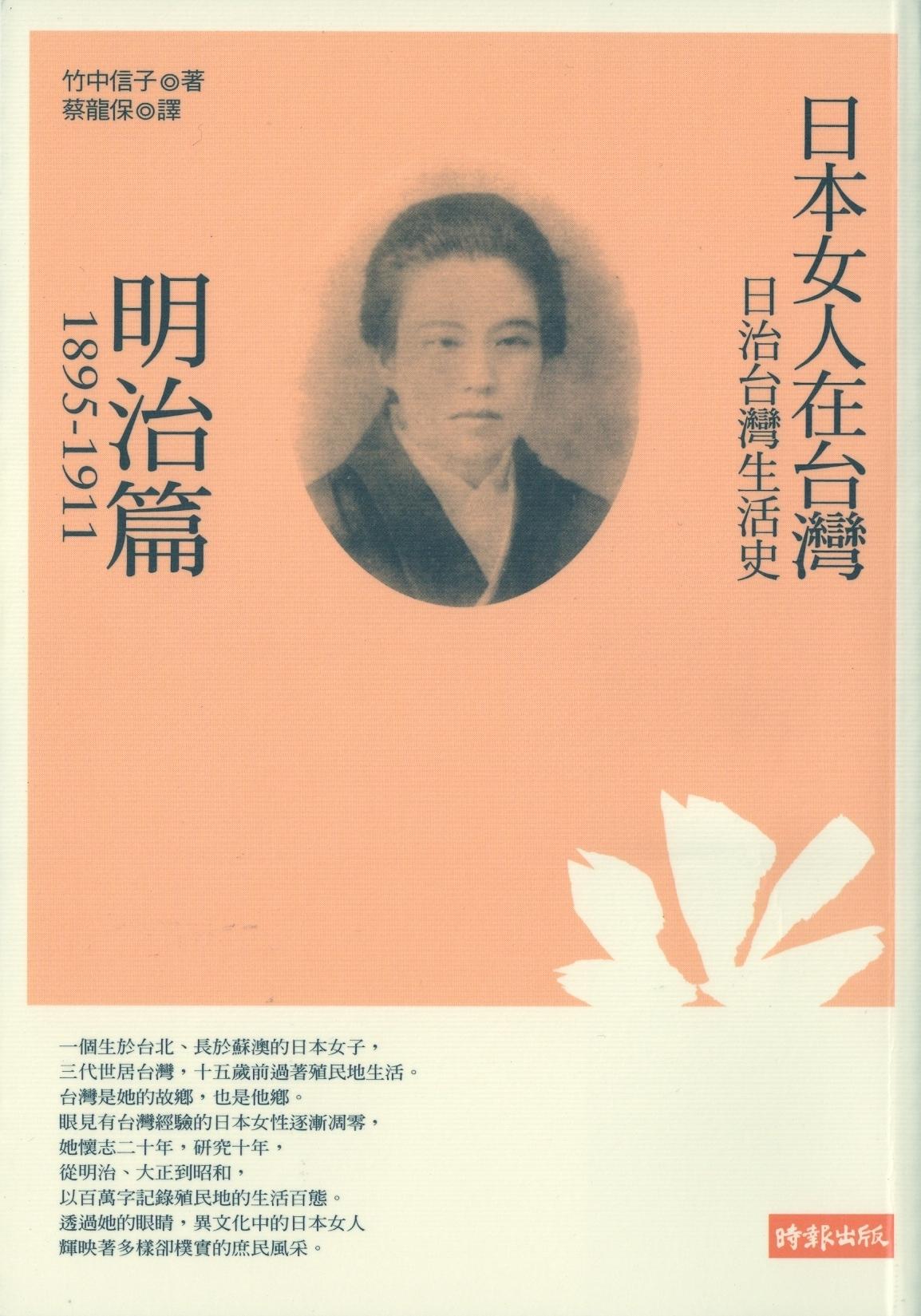 日治台灣生活史-日本女人在台灣(明治篇1895-1911)