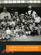 台灣歷史文化場域的新體驗