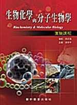 生物化學與分子生物學實驗課程