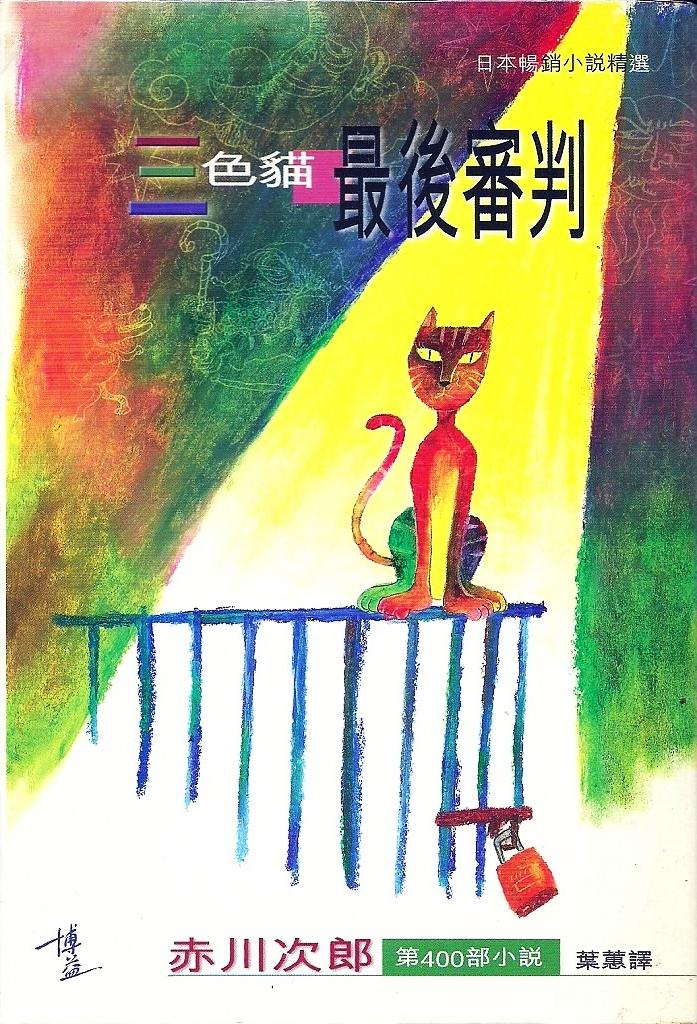 三色貓最後審判