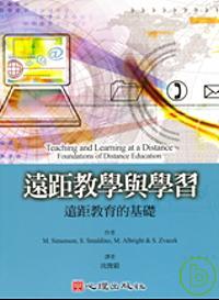 遠距教學與學習