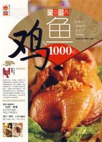 百变营养鸡鱼1000样