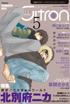 Citron, Vol.5