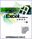 Excel 97/2000 函數...