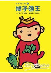 我是猴可愛(7)