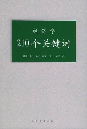 经济学210个关键词