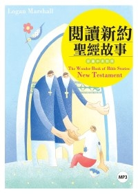 閱讀新約聖經故事