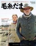毛糸だま(no.156) 男たちのセーター、アラン