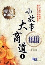 小故事大商道(1)