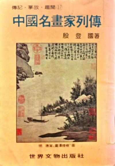 中國名畫家列傳