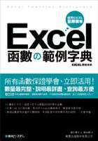 Excel函數範例字典