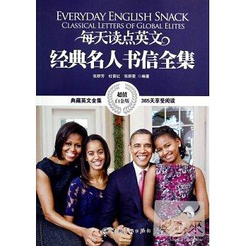 每天读点英文经典名人书信全集