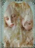 月の神殿―恋月姫人形写真集