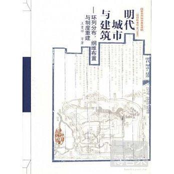 明代城市與建築:環列分布、綱維布置與制度重建
