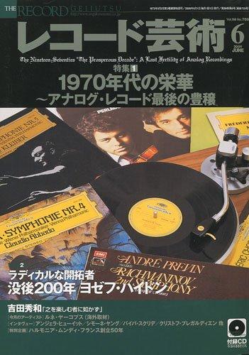 レコード芸術 2009年 06月号
