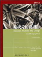 系統分析與設計(四版)