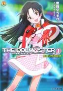 アイドルマスター 1