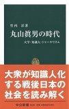 丸山眞男の時代―大学・知識人・ジャーナリズム