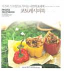 포토레시피북 (사진과 스크랩으로 꾸미는 나만의 요리책)