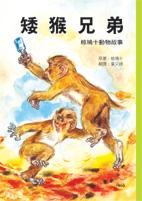 小魯動物園 Z014