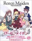 TVアニメーション ローゼンメイデン ヴィジュアルブック Rozen Maiden ERINNERUNG