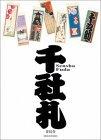 One Thousand Shrine Stickers
