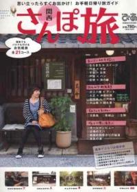 日本關西悠閒散步旅遊情報專集