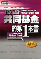 投資共同基金的第一本書