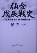 仙台戊辰戦史