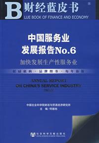 中国服务业发展报告/No6/加快发展生产性服务业/皮书系列/Annual report on China's service industry