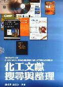 化工文獻搜尋與整理(附1CD)