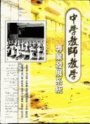 中學教師較學專業發展系統