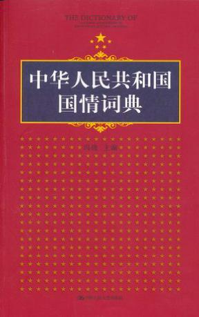 中华人民共和国国情词典