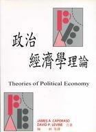 政治經濟學理論