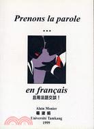 且用法语交谈!