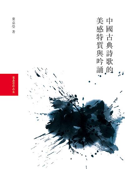 中國古典詩歌的美感特質與吟誦
