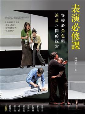 表演必修課: 穿梭於角色與演員之間的探索