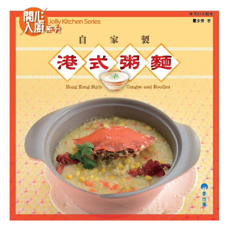 Hong Kong Style Congee and Noodles