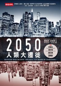 2050人類大遷徙