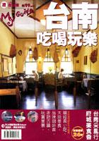 My Guide 02遊在台南 台南吃喝玩樂