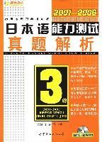 2001-2006日本语能力测试3级真题解析
