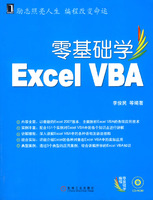 零基础学 Excel VBA