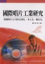 國際唱片工業研究